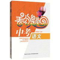中考语文丢分题