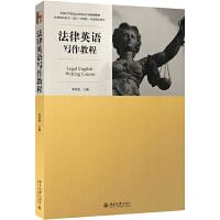 法律英语写作教程