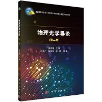 【按需印刷】-物理光学导论(第二版)