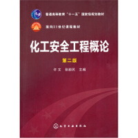 【二手书8成新】化工安全工程概论(第2版 许文,张毅民 化学工业出版社