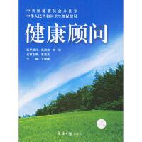 【二手书8成新】健康顾问 王捍峰 经济日报出版社