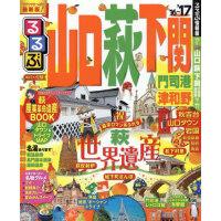 [现货]日版 るるぶ山口�c下�v �T司港津和野 2016-17 旅游书