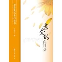 亲爱的向日葵 朱成玉 群众出版社 9787501453924