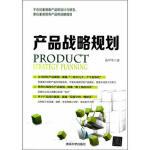 产品战略规划,张甲华,清华大学出版社,9787302361329