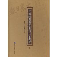 民国时期山东报刊目录提要(全二册)