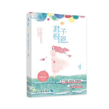 """君子报恩2 云起订阅榜榜首百万大神""""囧囧有妖""""经典甜宠之作!"""