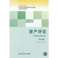 【正版二手书9成新左右】资产评估(第三版 姜楠,王景升 东北财经大学出版社有限责任公司