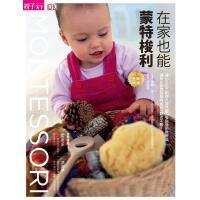 【现货】港台原版 在家也能蒙特梭利 2015全新改版 中文繁体