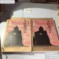 [旧书二手书8成新]丰臣秀吉:日本战国一代枭雄