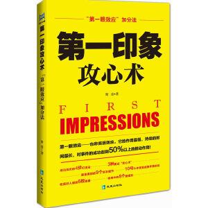 """第一印象攻心术:""""第一眼效应""""加分法(从简历、面试、衣着、谈吐等各方面增强你的好人缘)"""