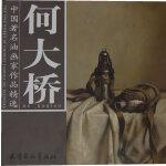 中国著名油画家作品精选--何大桥