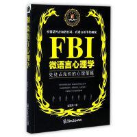 FBI微语言心理学(若水集)处处占先机的心理策略,听懂画外音和潜台词,看透言语破绽,美国联邦警察都在用
