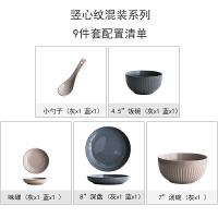 碗筷套装 家用简约4人陶瓷碗盘子组合2人吃饭碗创意北欧餐具碗碟