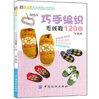 【旧书二手书9成新】巧手编织毛线鞋120款 阿瑛 9787518008070 中国纺织出版社
