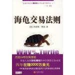 【新书店正版】海龟交易法则 (美)费思,乔江涛 中信出版社 9787508610078