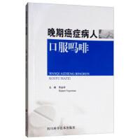 晚期癌症病人口服 李金祥,Robert Twycross 四川科学技术出版社