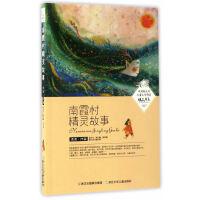中国新生代儿童文学作家精品书系:南霞村精灵故事