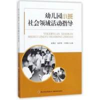 幼儿园小班社会领域活动指导 正版 书籍 编者:张秀红//张怀萍//于秀艳轻工图书