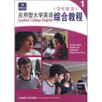【正版二手书9成新左右】应用型大学英语综合教程(学生用书1 王志,任嫣 大连理工大学出版社