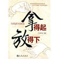 【正版二手书9成新左右】拿得起,放得下 燕鸣泉 九州出版社