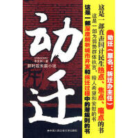 【正版二手书9成新左右】动迁 李发锁 中国人民公安大学出版社