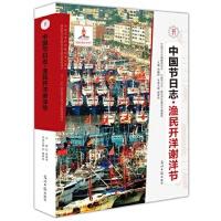 【R6】渔民开洋谢洋节 顾希佳 光明日报出版社 9787511241153