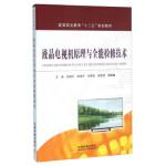 【正版书籍】液晶电视机原理与全能检修技术 中国铁道出版社