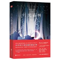 月光森林,葵田谷 联合读创 出品,北京联合出版有限公司【正版图书 品质保证】