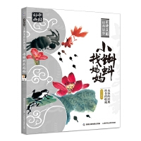 中国动画 上海美影经典故事・小蝌蚪找妈妈