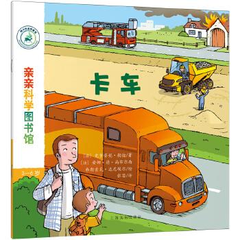 亲亲科学图书馆 第5辑:卡车 法国著名的童书出版社米兰出版社的金牌畅销系列,专为3~6岁的儿童量身打造的一套科学启蒙图画书,打开孩子科学之眼,陪伴和引导孩子们发现世界。