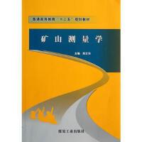 【正版二手书9成新左右】矿山测量学―普高 郑文华 煤炭工业出版社