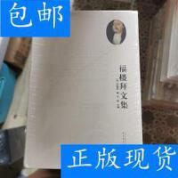 [二手旧书9成新]福楼拜文集(全5册) /[法]福楼拜 人民文学出版?