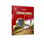 汽车液压系统,刘伟,张湘衡 等 著作,电子工业出版社,9787121212161【正版保证 放心购】