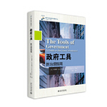 工具:新治理指南 (美)莱斯特・M.萨拉蒙 北京大学出版社 9787301266946
