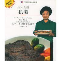 方太食谱-扒类方任利莎 主编广西科学技术出版社
