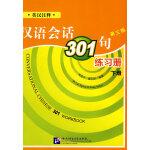 汉语会话301句 第三版 练习册(下)
