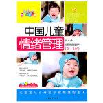 中国儿童情绪管理(0~6岁)