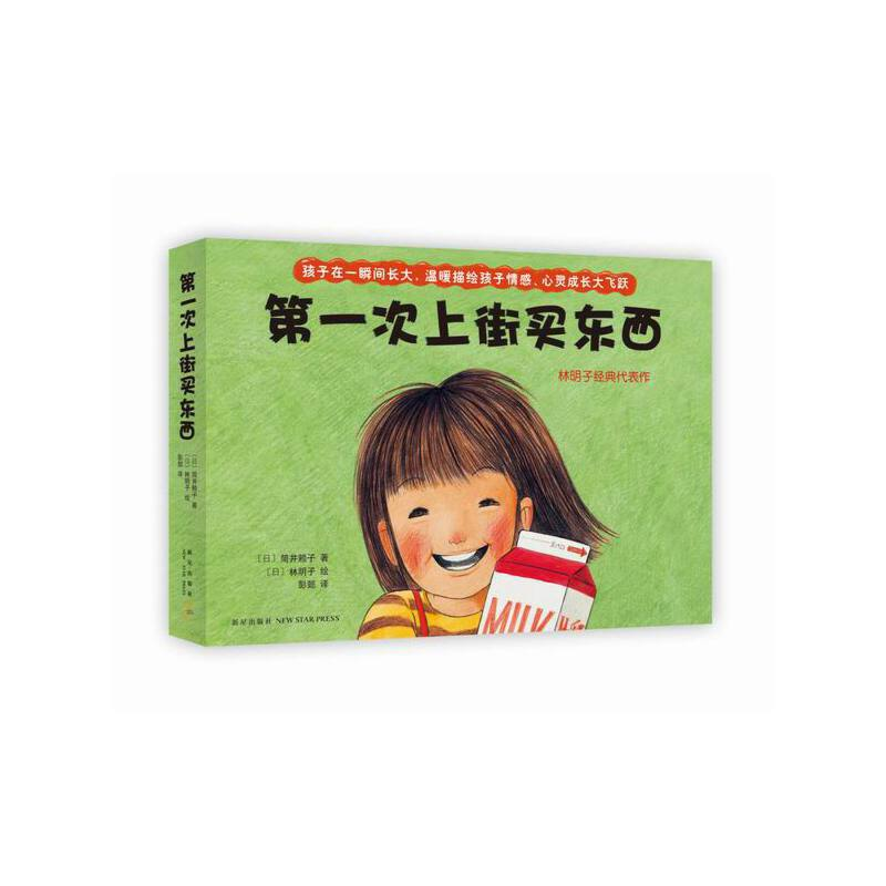第一次上街买东西(全5册) 独自出门买东西的冒险,在浓浓亲情中学会接纳分享,适应陌生环境结交新朋友。林明子五个贴近儿童心理的故事,捕捉成长关键瞬间,唤醒孩子责任感,带给孩子勇气和自信。2013年全国优秀童书,中国小学生分级阅读书