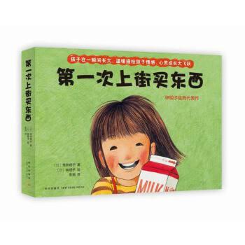 第一次上街买东西(全5册)2013年度全国十佳童书,描绘孩子成长飞跃的一瞬间,日本备受读者喜爱的绘本作家代表作—爱心树童书出品