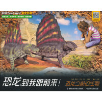 恐龙,到我跟前来!――恐龙之前的生物