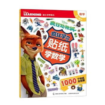 迪士尼疯狂动物城 疯狂学习 贴纸学数学 好看好玩还能学知识的贴纸书!