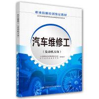 汽车维修工(发动机方向)――职业技能培训鉴定教材