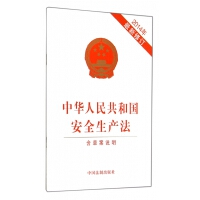 中华人民共和国安全生产法 (2014年修订) 附草案说明