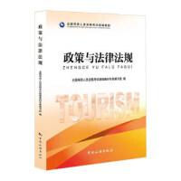 【正版二手书9成新左右】政策与法律法规 作,全国导游人员资格考试教材专家编写组 中国旅游出版社