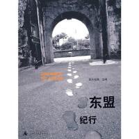 【正版二手书9成新左右】东盟纪行 国际在线 广西师范大学出版社