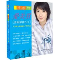 【二手书8成新】牛尔的爱美书 牛尔 北京出版社