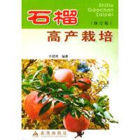 石榴高产栽培(修订版),许明宪著,金盾出版社,9787508235882