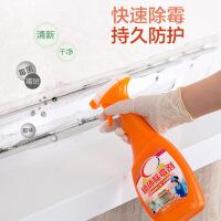 墙体除霉剂喷雾白墙去污霉菌分解剂瓷砖去霉清洁剂陶瓷墙面防霉剂