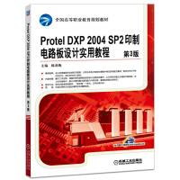 Protel DXP 2004 SP2印制电路板设计实用教程 第3版