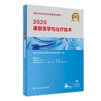 2020全国卫生专业技术资格考试指导・康复医学与治疗技术(配增值)